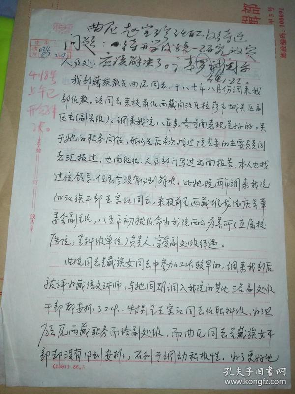中央民族学院院长任世琦毛笔批示留言近百字手写文件一份2页
