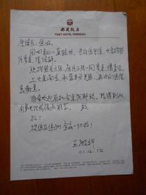 〖省美术馆旧藏·致朱馆长〗王殿科 信札一通1页