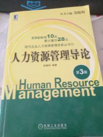 人力资源管理导论(第三版)