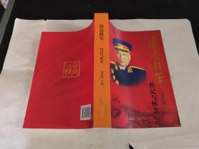 唐亮将军传记与怀念.