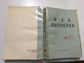 湖北省农业合作经济史料 上