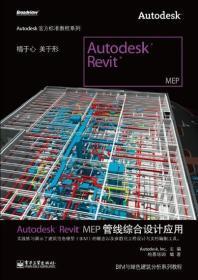 Autodesk Revit MEP管线综合设计应用