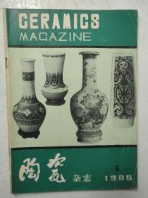 湖南陶瓷1985年第6期