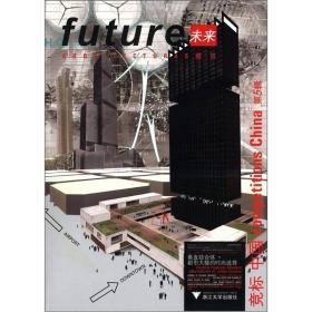 未来建筑竞标:5:Vertical hybrids modern alternatives to urban towers