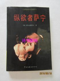 纵欲者萨宁——世界禁毁作品首译