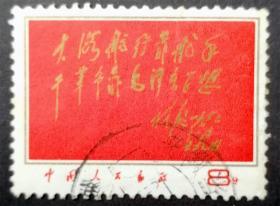 文8红题词信销一全邮票P