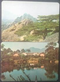 72和73年《上海书画社》年历片