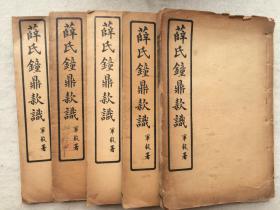 民国线装书《薛氏钟鼎款识》全五册