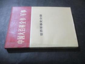 中国大百科全书 军事 世界军事史分册