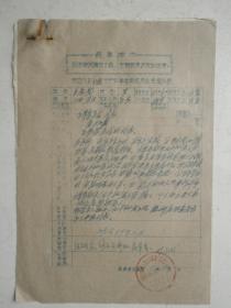 革委会成员任免呈报表及材料(1)