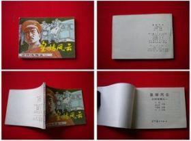 《少帅传奇》第一册,辽美1985.2一版一印,6023号,连环画。