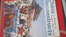 【2303  中国建设(英文版)1977年第4期