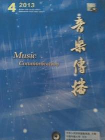 音乐传播2013.4