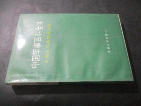 中国军事百科全书 中国近代战争史分册