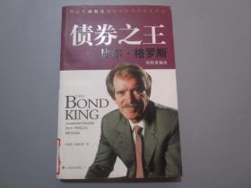 债券之王:比尔·格罗斯的投资秘诀