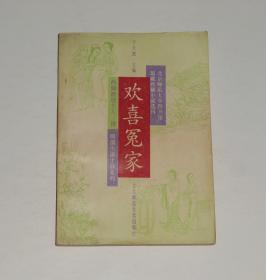 明清小说--欢喜冤家  1993年