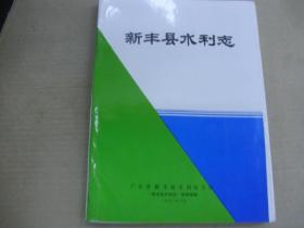 新丰县水利志