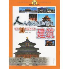9787227029472人人都应该知道的中国30座最著名的建筑