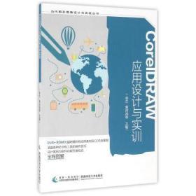 CorelDRAW应用设计与实训