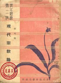 现代宗教论-1938年版-(复印本)-青年丛书