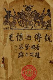 迷信与传说-1930年版-(复印本)-中山大学语言历史学研究所民俗学会丛书
