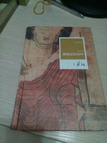 名家名作·小说家的散文:《佛像前的沉吟》(精装)