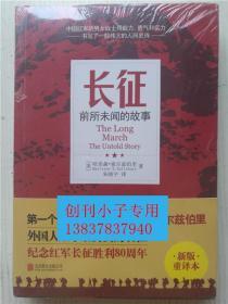 长征:前所未闻的故事(新版重译本)索尔兹伯里 著  北京联合出版公司