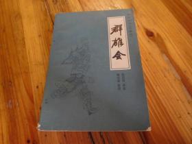 群雄会(传统评书《兴唐传》)