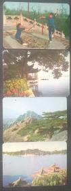 73年《上海书画社》年历片