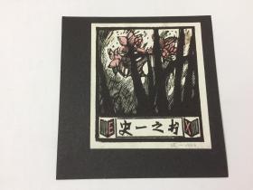 小版画藏书票:史一、签名藏书票原作《史一之书》