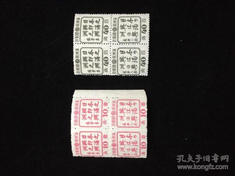 """满特3 """"日本之兴即满洲之兴""""宣传邮票(部分带边两方联)"""