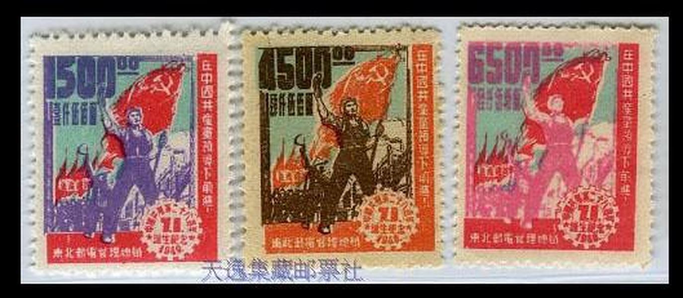 解放区邮票,东北区共产党28周年纪念,新3全,上品