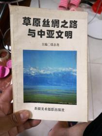 草原丝绸之路与中亚文明         新D3