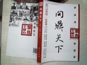 问鼎天下(1935-1949)、、、、、