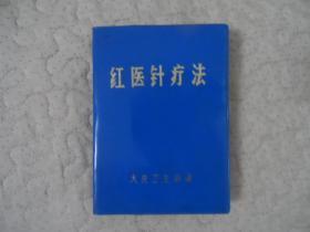红医针疗法(64开本)