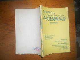 学英语疑难易通 78年版