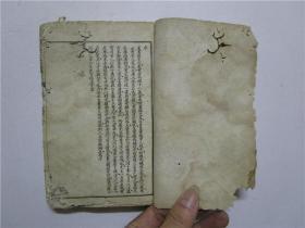 民国石印线装版《灵素节要浅注》1-12 卷一至卷十二(合一册全)小32开