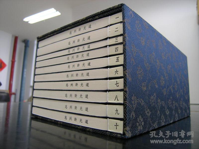 低价出售道光《许州志》一函10巨册!宣纸影印。。,。,。,