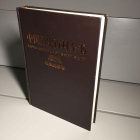 《中国历史百科全书j-精华本(6)》(民族民俗卷)【精装】实图拍摄