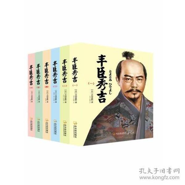 丰臣秀吉全(经典珍藏版)(套装6册)