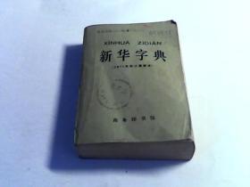 新华字典(1971年修订重排本,有毛主席语录)1971年广西1版1次印刷.