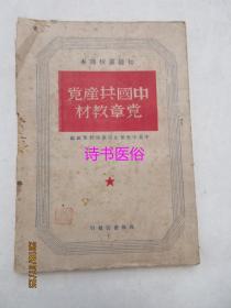 中国共产党党章教材(初级党校课本)——兴梅书店发行