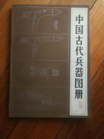 中国古代兵器图册