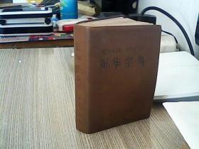 新华字典(1971年修订重排本)带毛主席语录