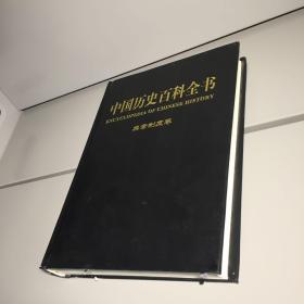 中国历史百科全书 典章制度卷 【精装】【9品++++ 自然旧 实图拍摄 收藏佳品】