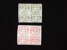 """满特3 """"日本之兴即满洲之兴""""宣传邮票(两方联)"""
