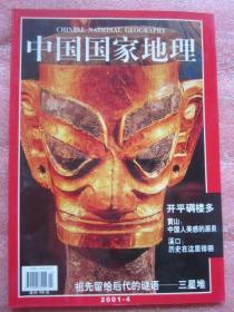 中国国家地理 2001.4