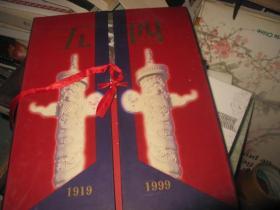 纪念五四运动八十周年藏书票《凤凰涅槃》毁版印刷