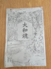 1903年日本军事教育会发行《大和魂》一册,军国主义国民教育刊物,内有【北京包围事情】战史记录
