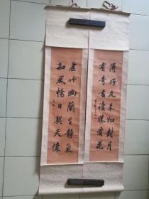 王文治书法 150x70 两幅
